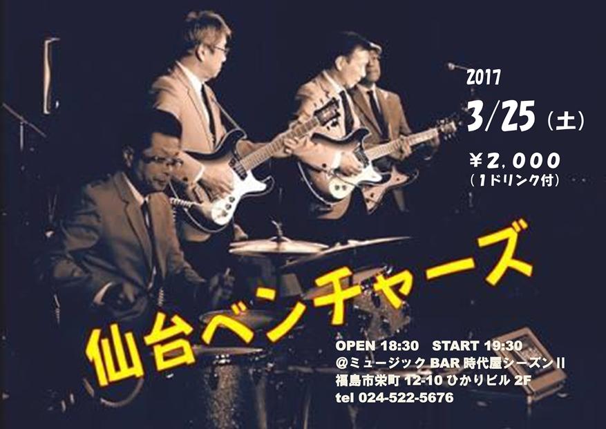 仙台ベンチャーズ Live