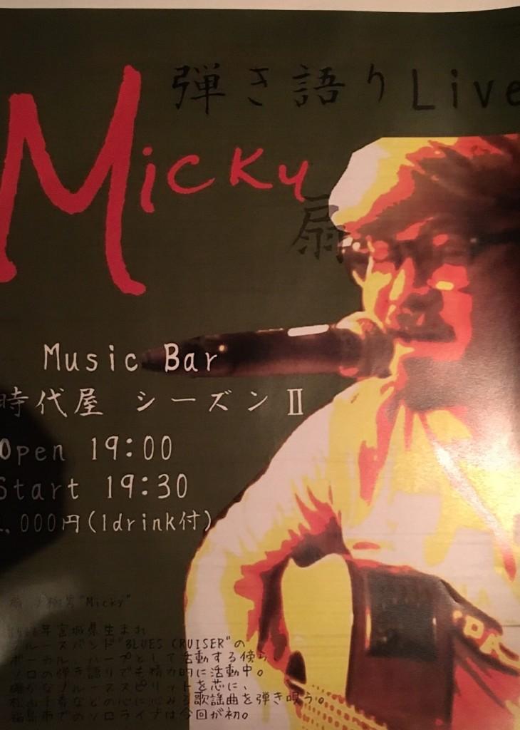 Micky 弾き語り