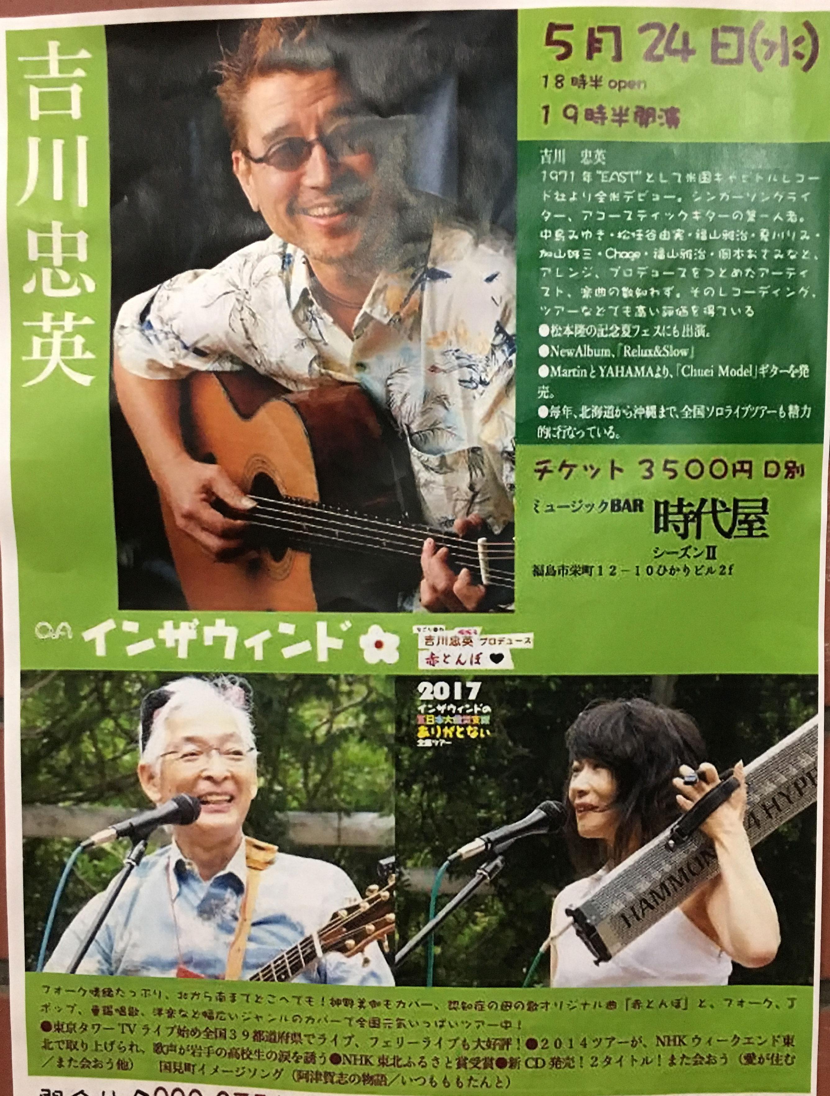 吉川忠英 みちのくギター旅2017